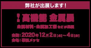 202012TF_MTL_jp_b